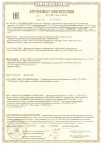 Клапана обратные КОО сертификат