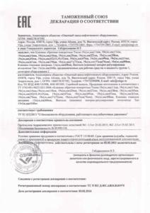 Клапана обратные сертификат