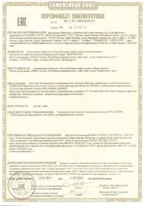 Общепромышленная арматура сертификат
