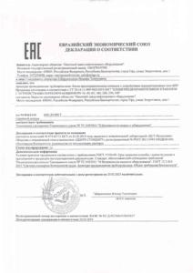 Блоки СППК сертификат