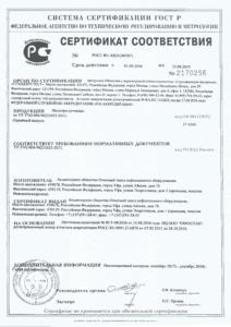 Фильтры сетчатые сертификат