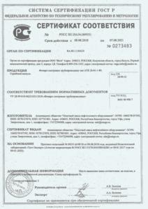 Смотровой фонарь сертификат