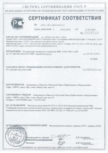 Изолирующее соединение сертификат