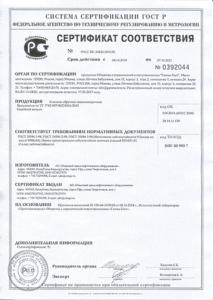 Осесимметричный клапан сертификат