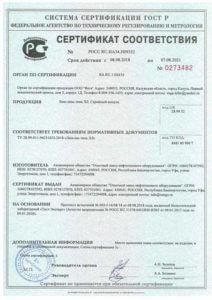 Люк-лаз резервуарный сертификат
