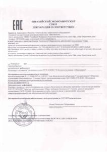 Предохранительный клапан сертификат