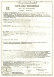 Предохранительные клапана сертификат